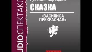 2000546 Аудиокнига. Русская народная сказка. «Василиса Прекрасная»