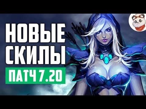 видео: Патч 7.20 — Новая ТРАКСА!