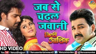 jab-se-chadhal-jawani---pawan-singh-tanushree-ziddi-aashiq-bhojpuri-romantic-song