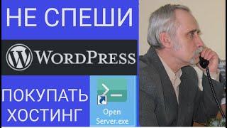 Разверни локальный сервер на своем компьютере с помощью программы OpenServer. Установи WordPress.