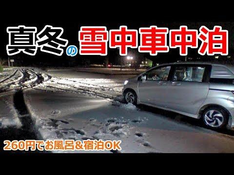 1泊260円でお風呂付き!?鳥取の道の駅の片隅で真冬の雪中車中泊