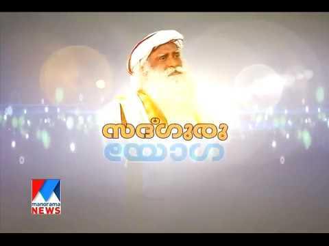 സദ്ഗുരു ജഗ്ഗി വാസുദേവ്  | reveals the importance of Yoga | മനോരമ ന്യൂസ്