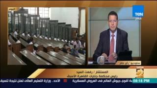 رأي عام - المستشار رفعت السيد: القانون يلزم النيابة العامة بالطعن لصالح المحكوم عليه بالإعدام