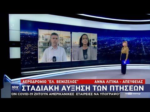 Star - Ειδήσεις 2.6.2020 - βράδυ