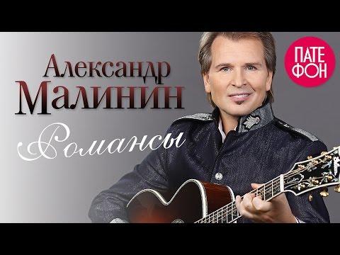 Трек Александр Малинин - Берега (песня о друзьях и близких, кто остался по ту сторону,,,,) в mp3 192kbps