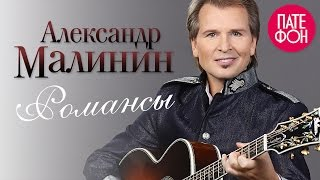 Download Александр Малинин - Романсы (Full album) Mp3 and Videos
