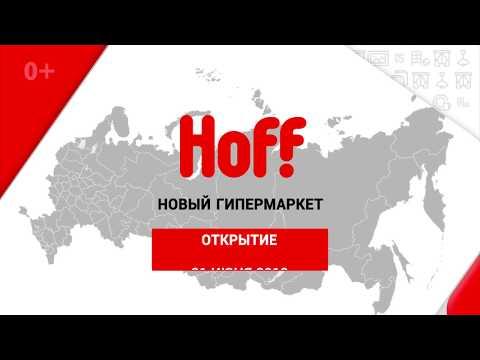 Открытие гипермаркета Hoff в Белгороде!