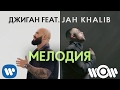 Джиган Feat Jah Khalib Мелодия Official Video mp3