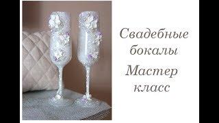 Часть 1: Бокалы для свадьбы в бело-сиреневом цвете МК/свадебные бокалы своими руками