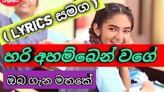 Hari ahamben wage hamu une lyrics❤️|hari ahamben|Oba gena mathake lyrics|new sinhala songs 2019