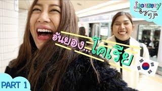 """J Journey By VJ JA : EP.8 Part 1 : """" อันยอง...โคเรีย """""""
