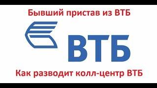 Бывший лже-пристав из ВТБ .Сказки колл-центра ВТБ.