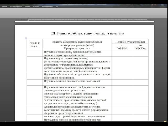 образец заполнения аттестационного листа по практике студента педколледжа - фото 4