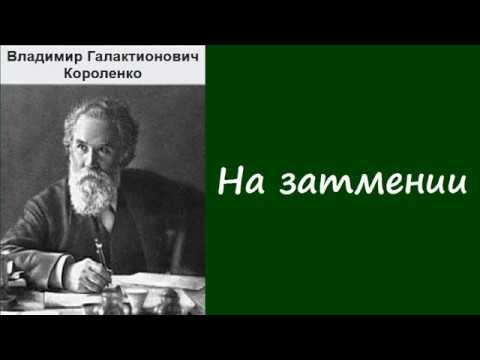 Владимир Короленко. На