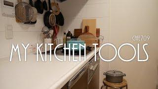 Cafe709 주방 도구들, 자주 사용하는 주방도구들,…