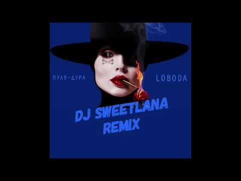 LOBODA- Пуля-дура (Sweetlana remix)