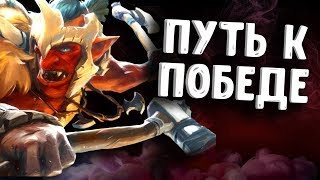 ТРОЛЬ + ШАМАН В ДОТА 2 - TROLL WARLORD + SHADOW SHAMAN DOTA 2