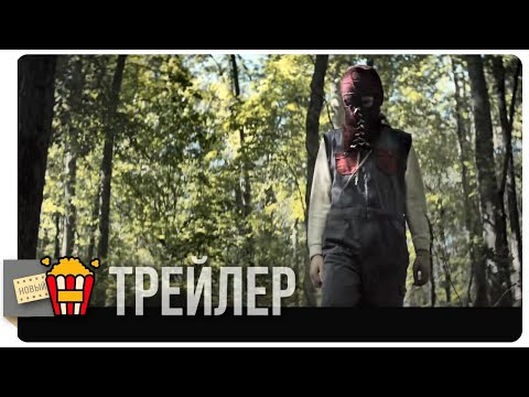 ГОРИ, ГОРИ ЯСНО — Русский трейлер | 2019 | Новые трейлеры