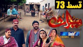 Meeras Ep 73 | Sindh TV Soap Serial | HD 1080p | SindhTVHD Drama