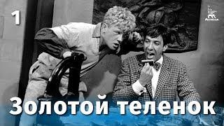 Золотой теленок 1 серия (комедия, реж. Михаил Швейцер, 1968 г.)
