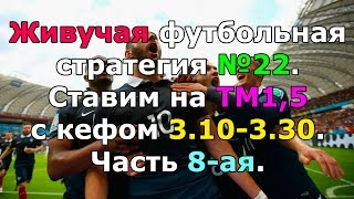Футбольная стратегия №22. Ставим на ТМ1,5 с кефом 3.10-3.30. Часть 8-ая.