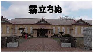 【車載+建築探訪】霧立峠と苫前旧役場庁舎