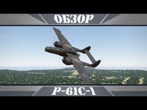 P-61C-1 | Лучший тяж США | War Thunder