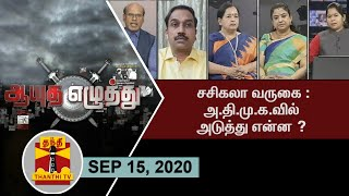 (15/09/2020) Ayutha Ezhuthu -   Sasikala Returns: What Next in ADMK ?