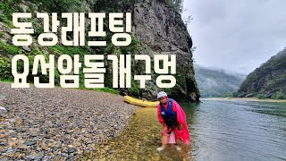 동강래프팅/요선암돌개구멍/영월여행/솔로여행/차박