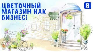 Как открыть свой цветочный бизнес с нуля. Цветочный магазин как бизнес