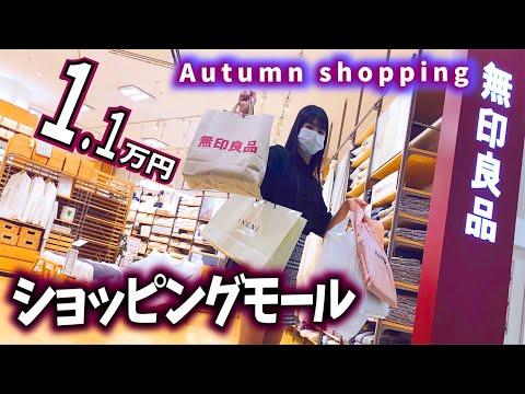 1.1万円ショッピングモールでほのぼの1人で大量購入!姉妹で紹介しま〜す(のえのんへのお土産ありw)【のえのん番組】