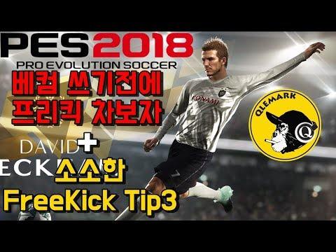 위닝2018 프리킥 차보자(PES2018 FreeKick Practice + Tip3) 베컴 나오기전에 프리킥 연습 + 소소한 팁3