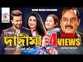 Dadima | দাদীমা | Bangla Full Movie | Shakib Khan, Apu Biswas, Dipjol | Bangla Cinema | Bangla Film