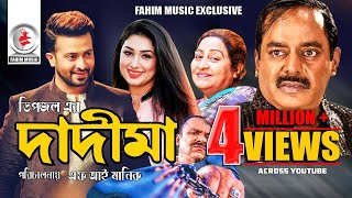Dadima , দাদীমা , Bangla Full Movie , Shakib Khan, Apu Biswas, Dipjol , Bangla Cinema , Bangla Film