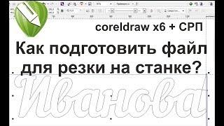 Видеоурок - как подготовить слово для резки на станке СРП, корел дро, Corel