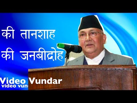 KP Oli speech, warning of dictator or revolt at party office Kathmandu