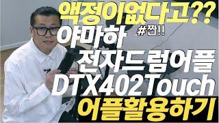 [전자드럼 추천] 전자드럼에 스마트폰 연결하기 DTX4…
