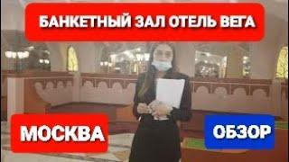 ОтельВега Москва ОБЗОР ОТЕЛЬ ВЕГА 4 КЛАССНЫЙ БАНКЕТНЫЙ ЗАЛ И ШВЕДСКИЙ СТОЛ