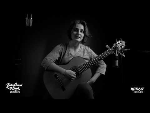 Классическая гитара. Ира Александрова, вебинар | Gitaraclub.ru