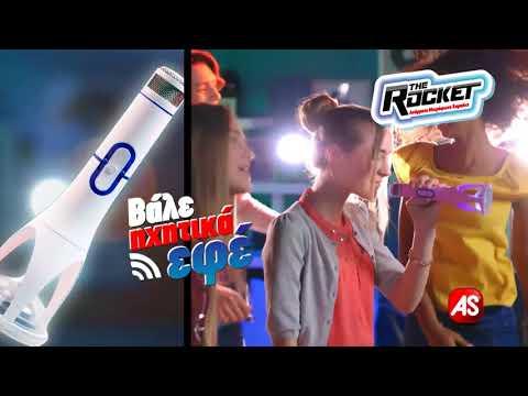 Μικρόφωνο Καραόκε Rocket