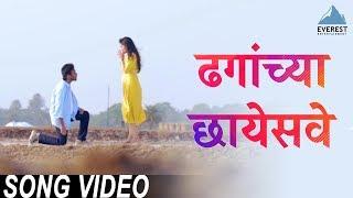 Dhaganchya Chaye Save New Marathi Songs 2018   Hrishikesh Ranade   Marathi Lokgeet