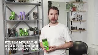 Глубокое восстановление волос мастер класс от Faberlic