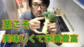 たんぱく質とブロッコリーの栄養を同時摂取!