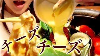 チーズをかけながら食べるしゃぶしゃぶとは・・【スイーツちゃんねるあんみつ】