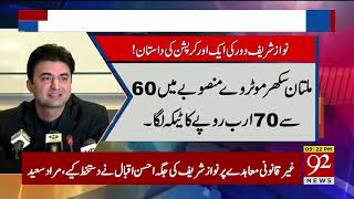 Government exposed another scandal regarding corruption of PMLN | 8 February 2019 | 92NewsHD