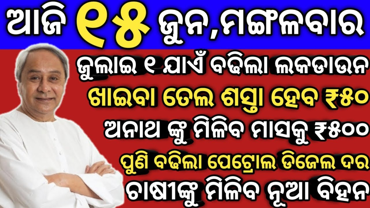 odia samachar   ajira odia news   odisha pride   15 june odia news    kaliya yojona new update today