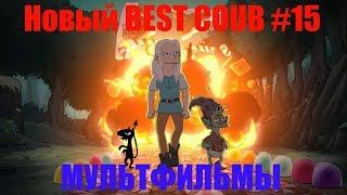 Новый BEST COUB# 15 мультфильмы. Нарезка приколов из мультфильмов. Приколы мультфильмы.