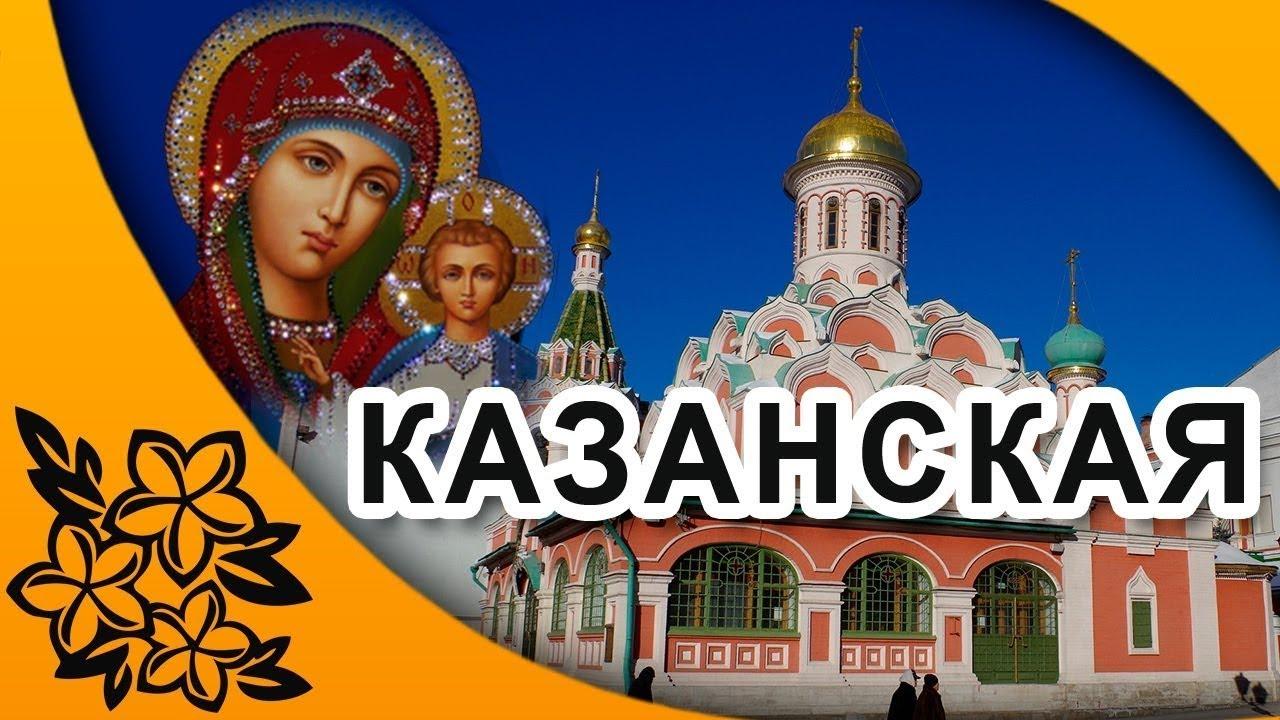 КАЗАНСКАЯ _4 ноября_ С ПРАЗДНИКОМ!