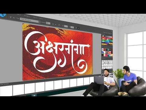 Marathi, Hindi Calligraphy Fonts | IndiaFont V1 Software | Indiafont com