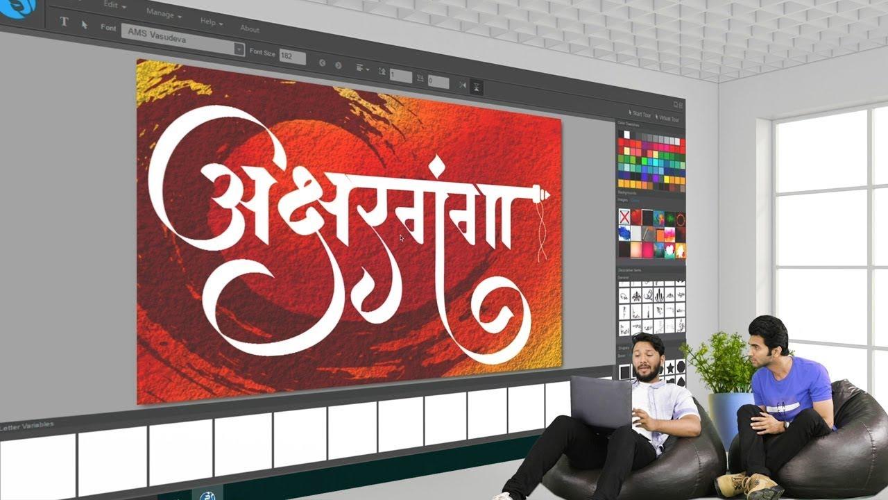 Marathi, Hindi Calligraphy Fonts | IndiaFont V1 Software